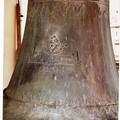 Campana Maria SS. Fonte 1882